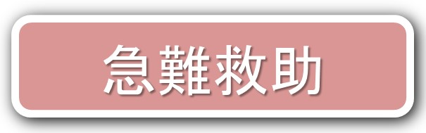 急難救助(Student Emergency Assistance)